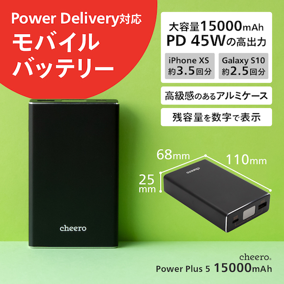 cheero Power Plus 5 15000