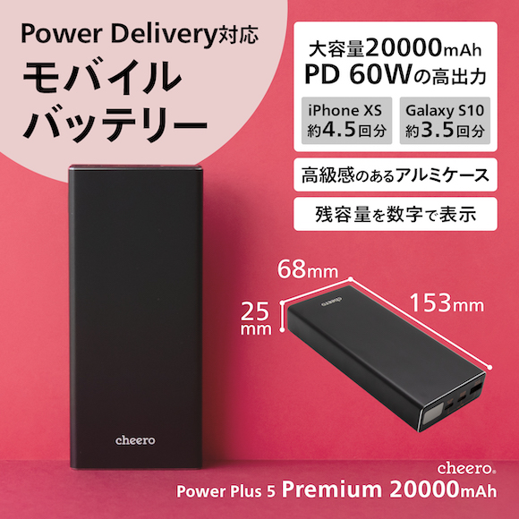 cheero Power Plus 5 20000