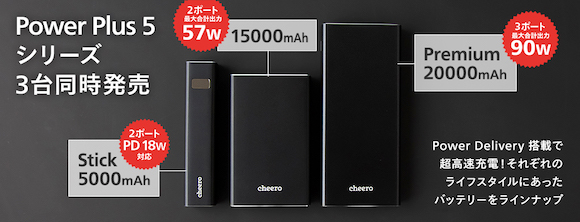 cheero Power Plus 5 モバイルバッテリー