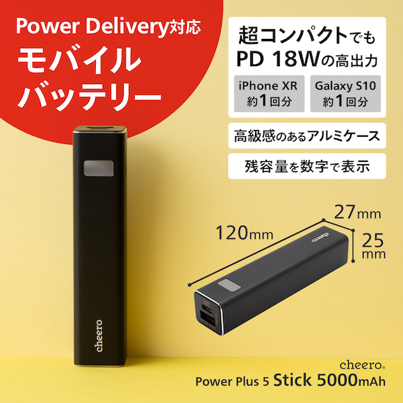 cheero Power Plus 5 5000