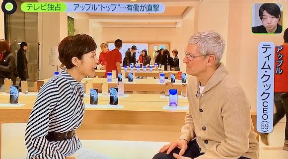 ティム・クックCEO 日本テレビ NEWS ZERO