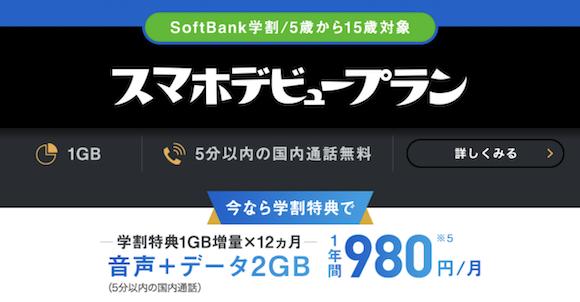 SoftBank学割