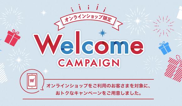 ドコモオンラインショップ「Welcomeキャンペーン」