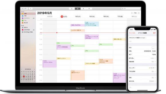 Iphone カレンダー ウイルス