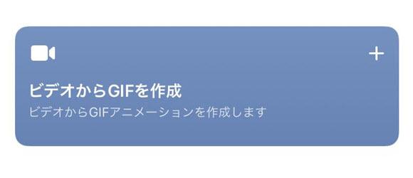 Gif 変換 動画