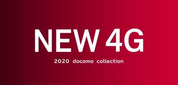 機種 夏 新 ドコモ 2020