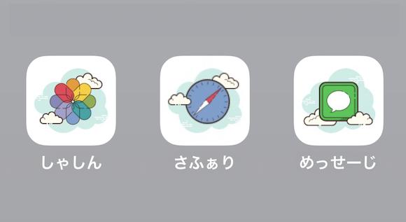 アイコン 着せ 替え iphone