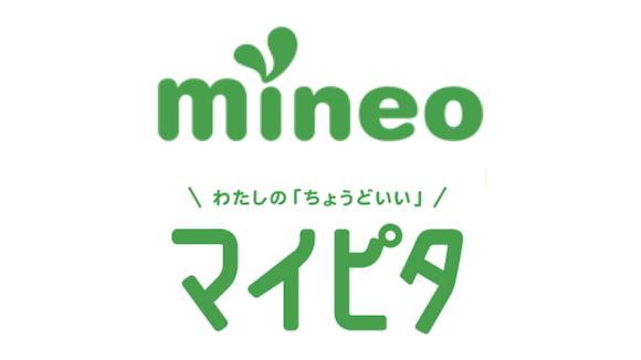 mineo マイピタ オプテージ
