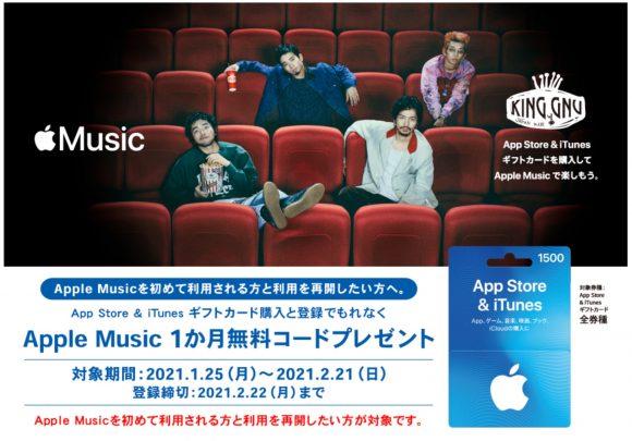 Apple Music 1カ月無料コードプレゼントキャンペーン