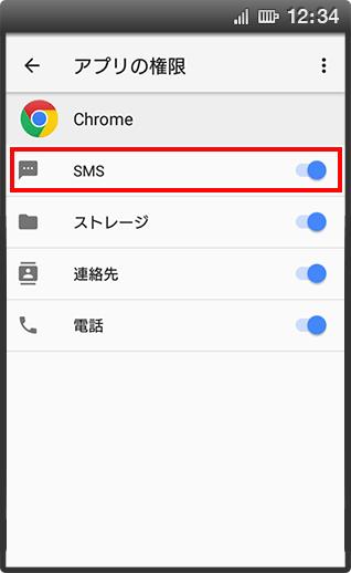Google Chromeに酷似した不正アプリの例-2