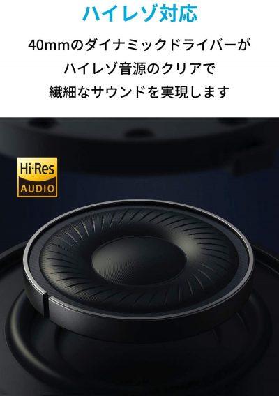 Soundcore Life Q30-40ミリのダイナミックドライバー搭載