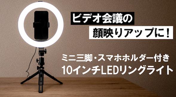 LEDリングライト_1