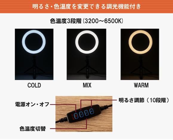 LEDリングライト_4