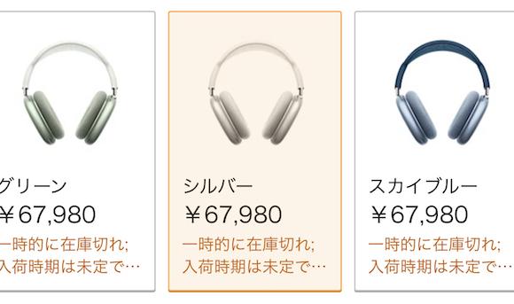 Amazon AirPods Max