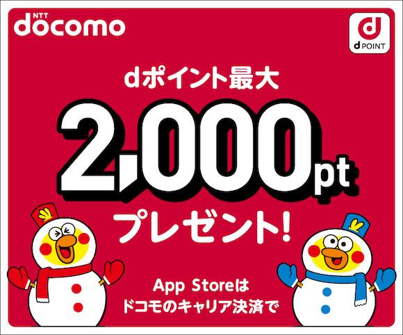 App Store d point_1