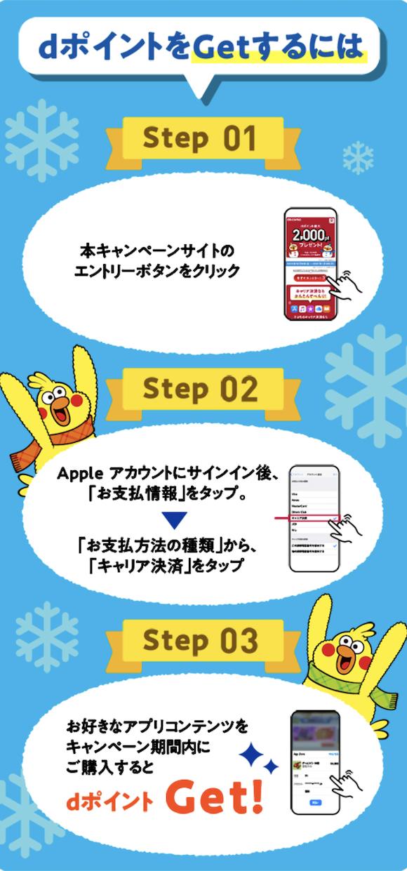 App Store d point_3