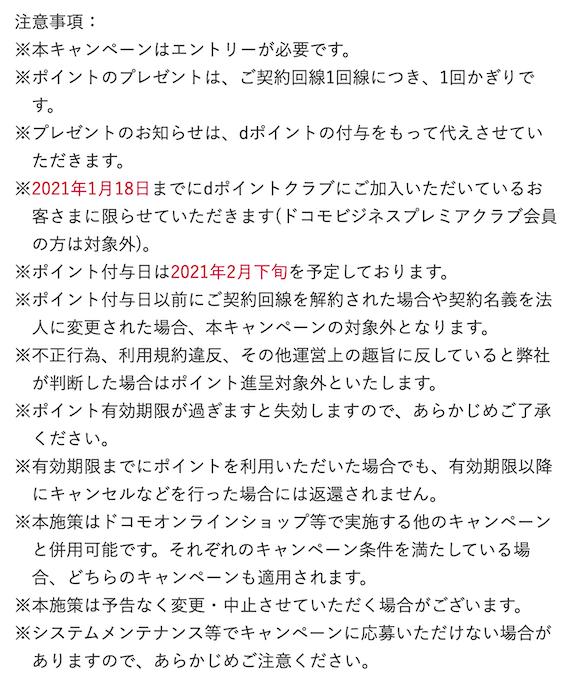 App Store d point_4