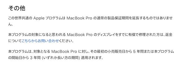 Apple 「13 インチ MacBook Pro ディスプレイバックライト修理プログラム」