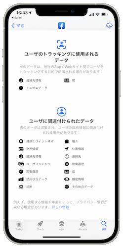 App Store プライバシーラベル Facebook