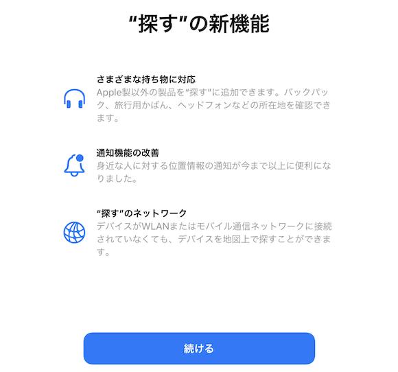 iOS14.3 ベータ 「持ち物を探す」