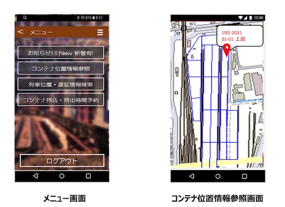 JR Fleet app_1