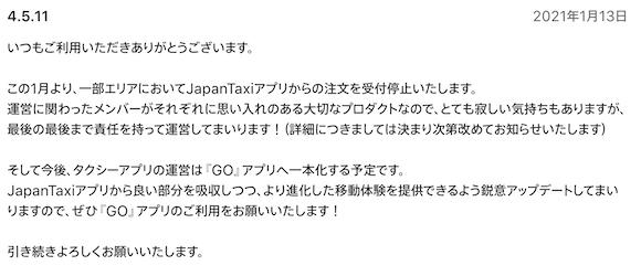 Japan Taxi_1