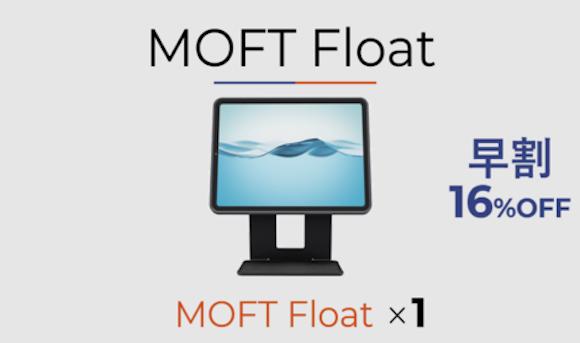 MOFT Float