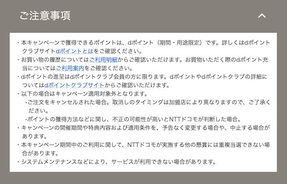 NTT-X d pay_2