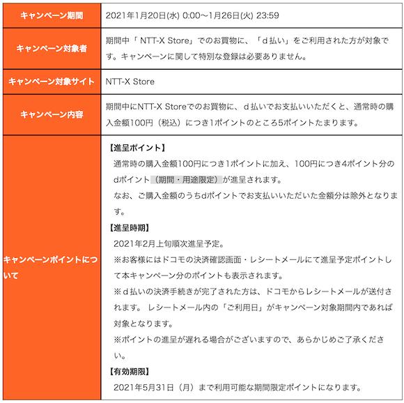 NTT-X d pay_4