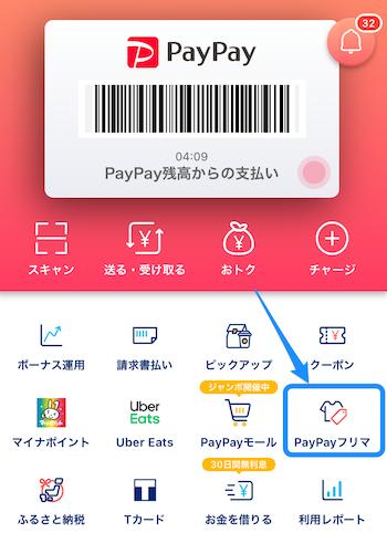 PayPay free market 1