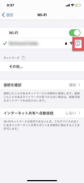 Tips iOS14 MACアドレス プライベート