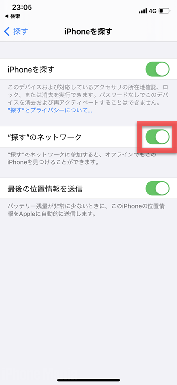 iOS14 探す オフライン iPhone