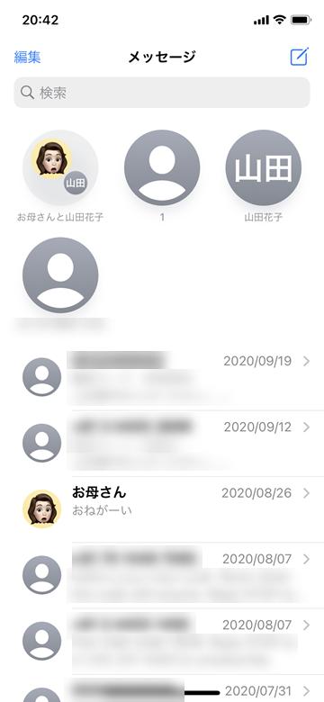 Tips iOS14 メッセージ SMS iMessage ピン 固定
