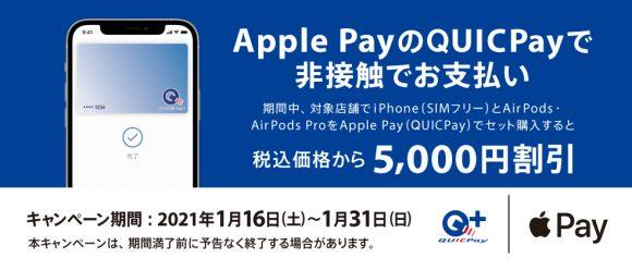 Apple Pay キャンペーン