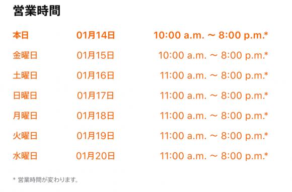 Apple Storeの特別営業時間(2021:1:16から)