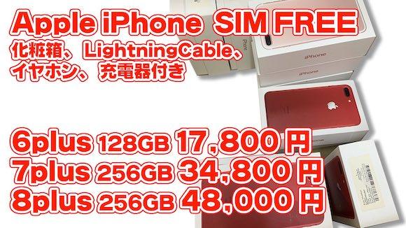 iPhone 6 7 8 Plus used