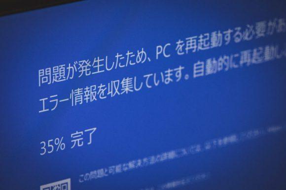 Windowsがエラーでブルースクリーンになる画像