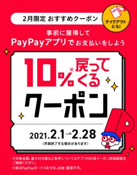 PayPayクーポン 2021年2月