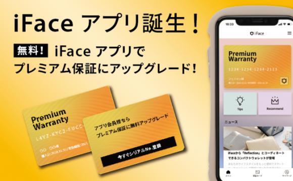 スマホケース「iFace」の公式アプリがリリース