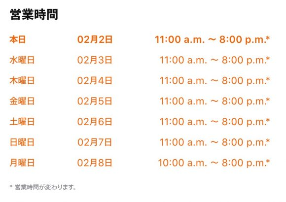 Apple 新宿の特別営業時間