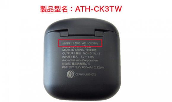 オーディオテクニカ充電ケース