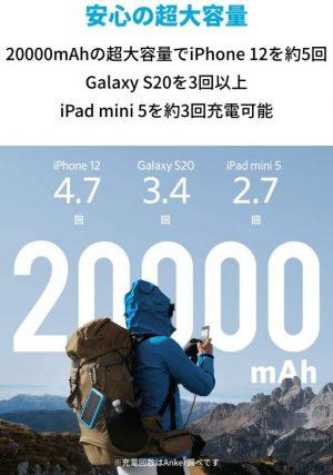 20,000mAhの大容量バッテリーを搭載