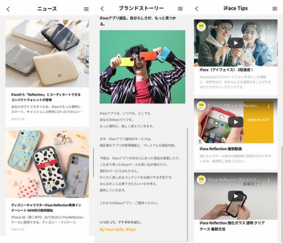 スマホケース「iFace」の公式アプリがリリース-1
