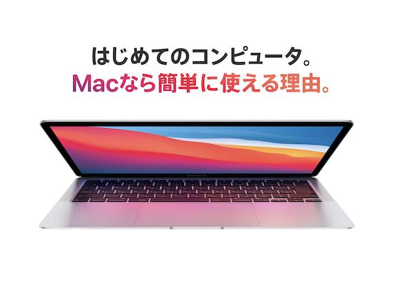 Apple 学生 Mac