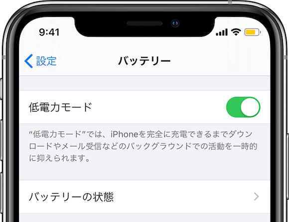 iPhone 低電力モード