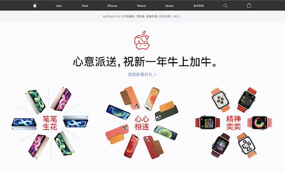 Apple 中国 デスクトップ