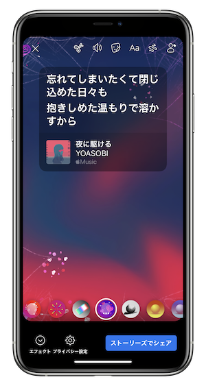 Apple Music iOS14.5 歌詞共有