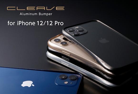 Deff「CLEAVE Aluminum Bumper for iPhone 12 / 12 Pro」