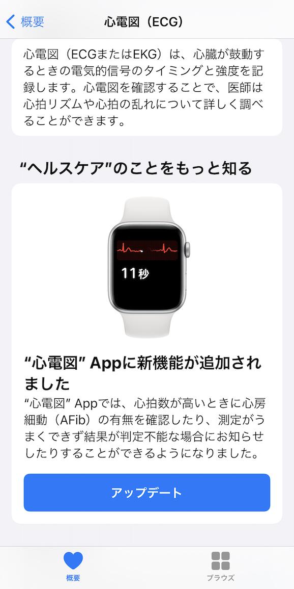 ECG App_0