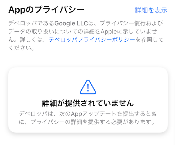Gmail Appのプライバシー